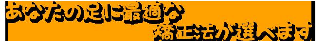 巻き爪ロゴ